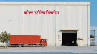 Cold Storage Business: भारत में कोल्ड स्टोरेज बिजनेस कैसे शुरू करें? इन 7 प्वाइंट्स में जानिए