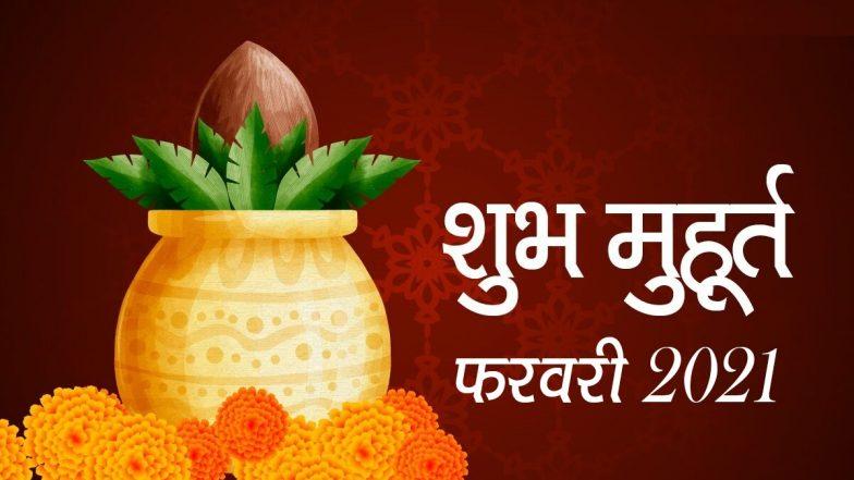 February 2021 Shubh Muhurat: दुकान, ऑफिस, फैक्ट्री शुरू करने के लिए फरवरी की ये तिथियां सर्वोत्तम, जानिए शुभ मुहूर्त