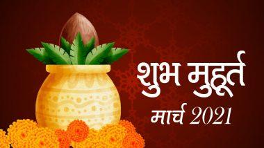 March 2021 Shubh Muhurat: मार्च में दुकान, ऑफिस और फैक्ट्री के उद्घाटन के लिए ये तिथियां है बहुत शुभ