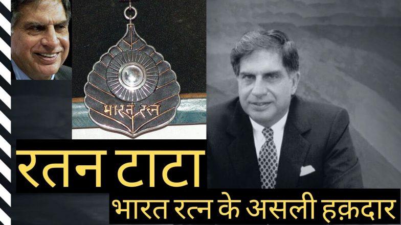 सर रतन टाटा को भारत रत्न दिलाने की मुहिम ने फिर पकड़ा जोर, ट्विटर में ट्रैंड होने लगे रतन टाटा से जुडे हैशटैग