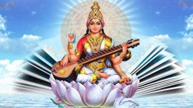 भगवान श्री कृष्ण ने सबसे पहले किया था सरस्वती मां का पूजन,  बसंत पंचमी पर जानें क्यों की जाती है सरस्वती पूजा