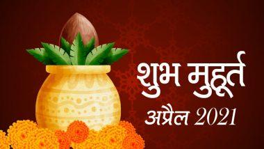 April 2021 Shubh Muhurat: दुकान, ऑफिस, फैक्ट्री शुरू करने के लिए अप्रैल की ये तिथियां सर्वोत्तम