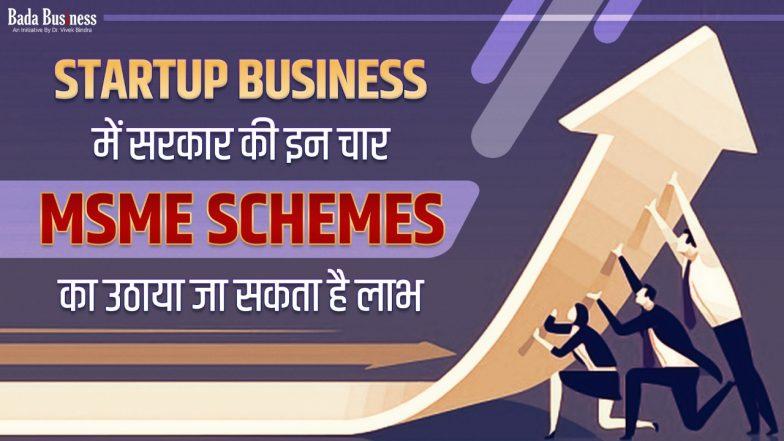 MSME Scheme For Startup Business: स्टार्टअप बिज़नेस में सरकार की इन चार एमएसएमई स्कीम का उठाया जा सकता है लाभ