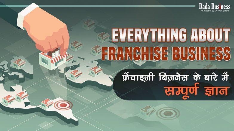 Everything About Franchise Business: फ्रैंचाइज़ी बिज़नेस के बारे में सम्पूर्ण ज्ञान