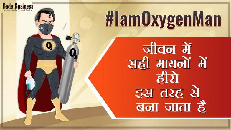 #IamOxygenMan: जीवन में सही मायनों में हीरो इस तरह से बना जाता है
