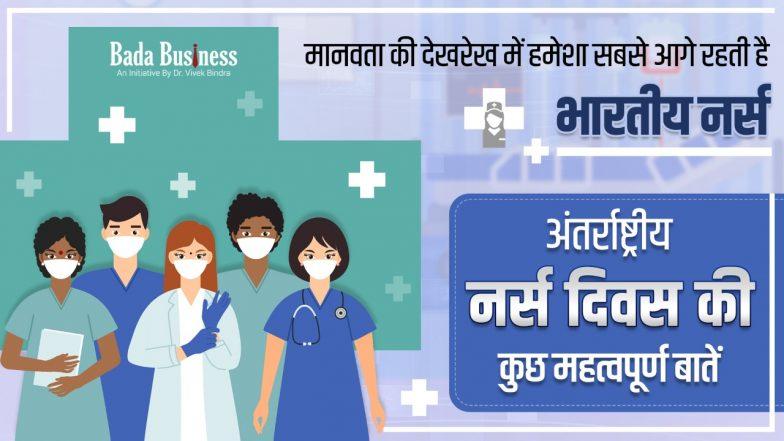 International Nurse Day 2021: मानवता की देखरेख में हमेशा सबसे आगे रहती है भारतीय नर्स, अंतर्राष्ट्रीय नर्स दिवस की कुछ महत्वपूर्ण बातें