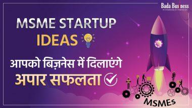 MSME Startup Ideas आपको बिज़नेस में दिलाएंगे अपार सफलता