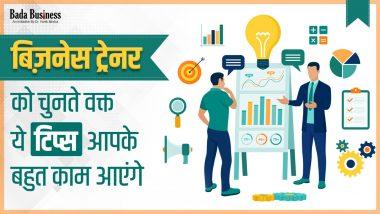 5 Tips to Choose Best Business Training Providers in India: बिज़नेस ट्रेनर को चुनते वक्त ये टिप्स आपके बहुत काम आएंगे.