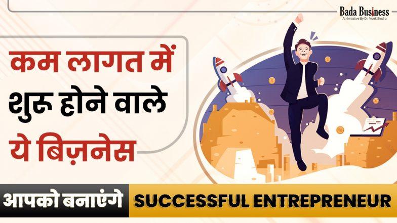 Low Investment Business Ideas for Entrepreneurs: कम लागत में शुरू होने वाले ये बिज़नेस आपको बनाएंगे सफल उद्यमी