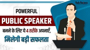 Four Things To Do For Becoming A Powerful Public Speaker: पावरफुल पब्लिक स्पीकर बनने के लिए ये 4 तरीके अपनाएँ, मिलेगी बड़ी सफलता