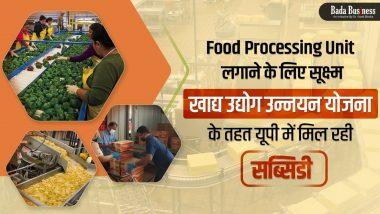 Food Processing Business: फूड प्रोसेसिंग यूनिट लगाने के लिए सूक्ष्म खाद्य उद्योग उन्नयन योजना के तहत यूपी में मिल रही सब्सिडी