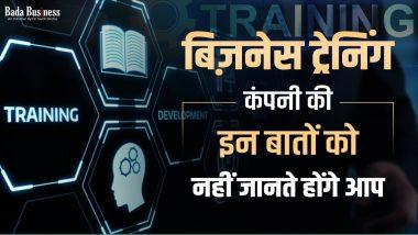 Facts About Business Training Companies In India: बिज़नेस ट्रेनिंग कंपनी की इन बातों को नहीं जानते होंगे आप