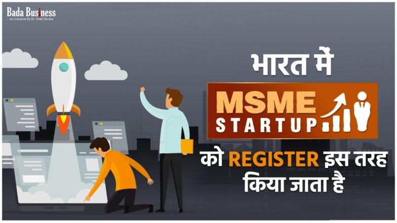 MSME Startup In India: भारत में एमएसएमई स्टार्टअप को रजिस्टर इस तरह किया जाता है