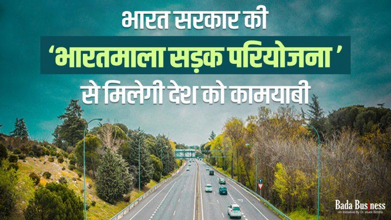 Bharatmala Road Project: भारत सरकार की 'भारतमाला सड़क परियोजना' से मिलेगी देश को कामयाबी
