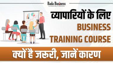 4 Reasons Why Entrepreneurs Should Take Business Training Course: व्यापारियों के लिए बिज़नेस ट्रेनिंग कोर्स क्यों है जरूरी, जानें कारण