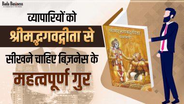 Learning Business Yoga From Bhagavad Gita: व्यापारियों को श्रीमद्भगवतगीता से सीखने चाहिए बिज़नेस के महत्वपूर्ण गुर
