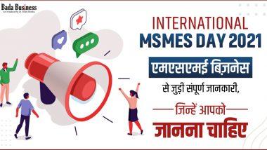 International MSMEs Day 2021: एमएसएमई बिज़नेस से जुड़ी संपूर्ण जानकारी, जिसे आपको जरूर जाननी चाहिए