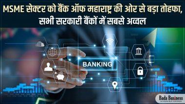 MSME सेक्टर को बैंक ऑफ महाराष्ट्र की ओर से बड़ा तोहफा, सभी सरकारी बैंकों में सबसे अव्वल