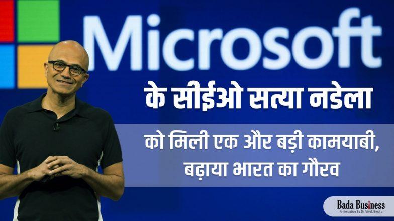 Satya Nadella Promoted: Microsoft के सीईओ सत्या नडेला को मिली एक और बड़ी कामयाबी, बढ़ाया भारत का गौरव