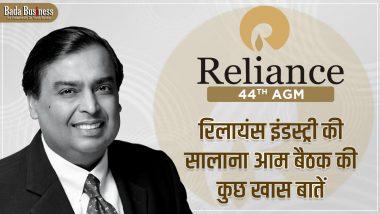 Reliance 44th AGM: रिलायंस इंडस्ट्री की सालाना आम बैठक की कुछ खास बातें