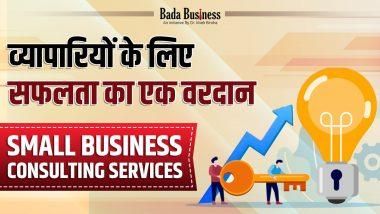 Small Business Consulting Services For Entrepreneur: व्यापारियों के लिए सफलता का एक वरदान - स्मॉल बिज़नेस कंसल्टिंग सर्विसेज़