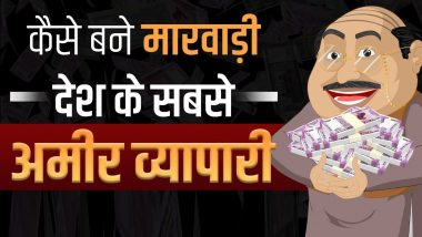 Secrets of Marwari Success: बिजनेस की बिसात पर मारवाड़ी खिलाड़ी क्यों? जानिए उनकी सफलता के रहस्य