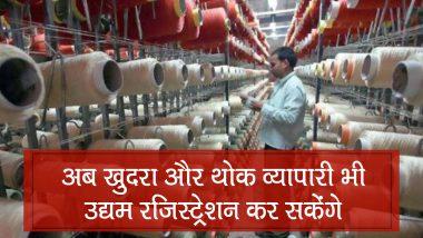 Retail और Wholesale व्यापार भी एमएसएमई में शामिल, 2.5 करोड़ व्यापारियों को मिलेंगे ये फायदे