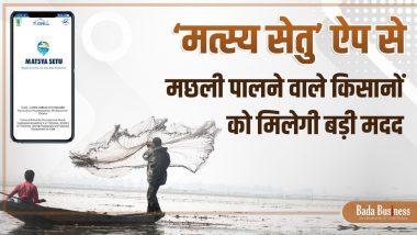 'मत्स्य सेतु' ऐप से मछली पालने वाले किसानों को मिलेगी बड़ी मदद