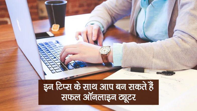Online Tutoring Tips: इन टिप्स के साथ आप बन सकते हैं सफल ऑनलाइन ट्यूटर
