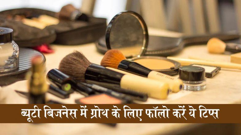 Beauty Business: हर तरह के ब्यूटी बिजनेस में होगी तेजी से ग्रोथ, फॉलो करें ये टिप्स