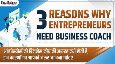 3 Reasons Why Entrepreneurs Need Business Coach: आंत्रप्रेन्योर्स को बिजनेस कोच की जरूरत क्यों होती है, इन कारणों को आपको जरूर जानना चाहिए