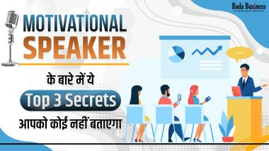 Motivational Speaker के बारे में ये टॉप तीन सीक्रेट्स आपको कोई नहीं बताएगा