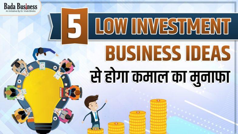 5 Low Investment Startup Business Ideas:  कम निवेश वाले इन पाँच बिज़नेस आइडियाज़ से होगा कमाल का मुनाफा