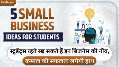 5 Small Business Ideas for Students: स्टूडेंट्स रहते रख सकते हैं इन बिजनेस की नींव, कमाल की सफलता लगेगी हाथ