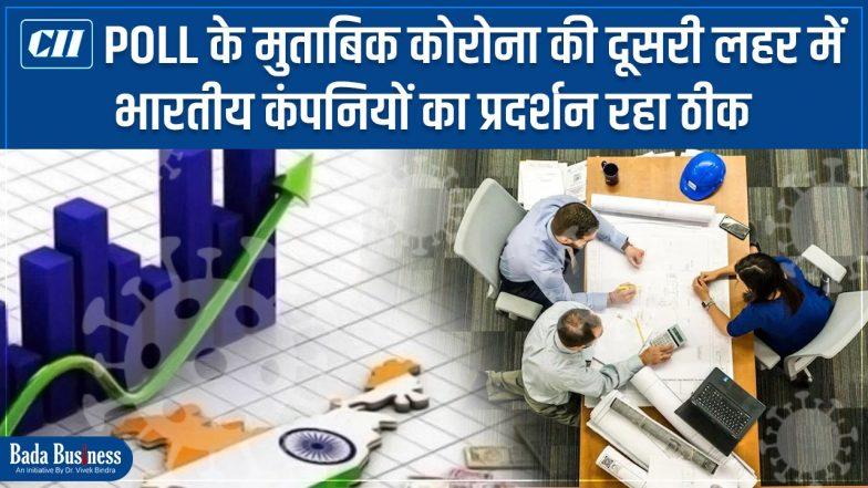 CII Poll के मुताबिक कोरोना की दूसरी लहर में भारतीय कंपनियों का प्रदर्शन रहा ठीक