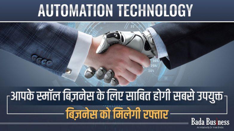 Automation Technology: ऑटोमेशन टैक्नालॉजी आपके स्मॉल बिज़नेस के लिए साबित होगी सबसे उपयुक्त, बिज़नेस को मिलेगी रफ्तार