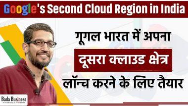 Google's Second Cloud Region in India: गूगल भारत में अपना दूसरा क्लाउड क्षेत्र लॉन्च करने के लिए तैयार