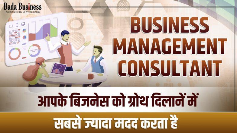 बिजनेस मैनेजमेंट कंसल्टेंट आपके बिजनेस को ग्रोथ दिलानें में सबसे ज्यादा मदद करता है