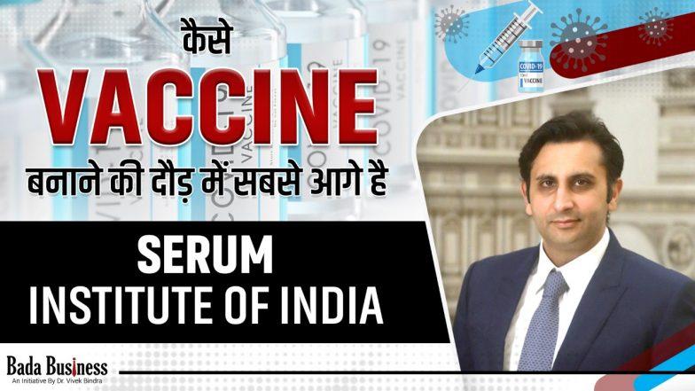 कैसे वैक्सीन बनाने की दौड़ में सबसे आगे है सीरम इंस्टीट्यूट ऑफ इंडिया