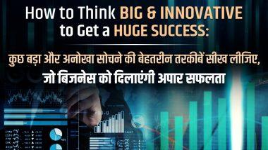 How To Think Big & Innovative To Get A Huge Success:  कुछ बड़ा और अनोखा सोचने की बेहतरीन तरकीबें सीख लीजिए, जो बिजनेस को दिलाएंगी अपार सफलता