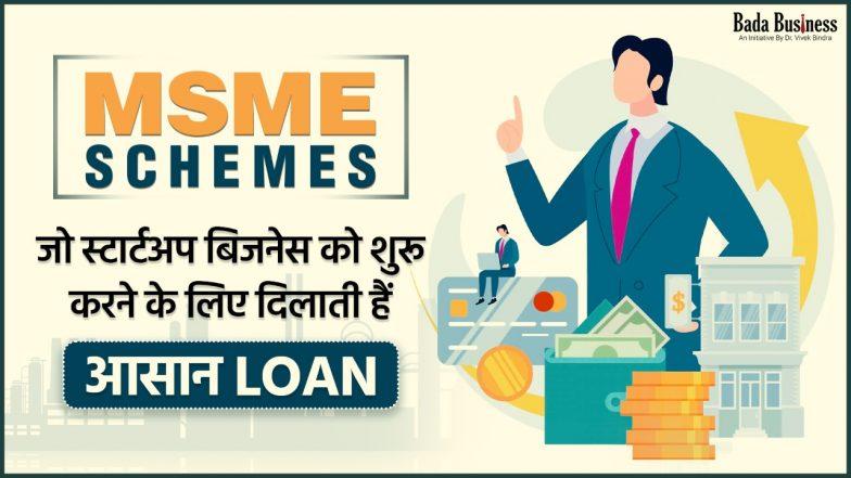 MSME Schemes To Get Easy Loan: एमएसएमई स्कीम्स जो बिजनेस के लिए दिलाती हैं अच्छा लोन