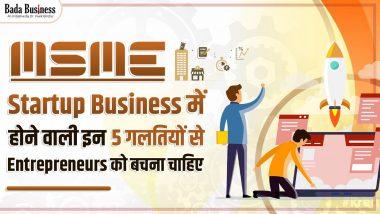 MSME Startup Business में होने वाली इन 5 गलतियों से Entrepreneurs को बचना चाहिए