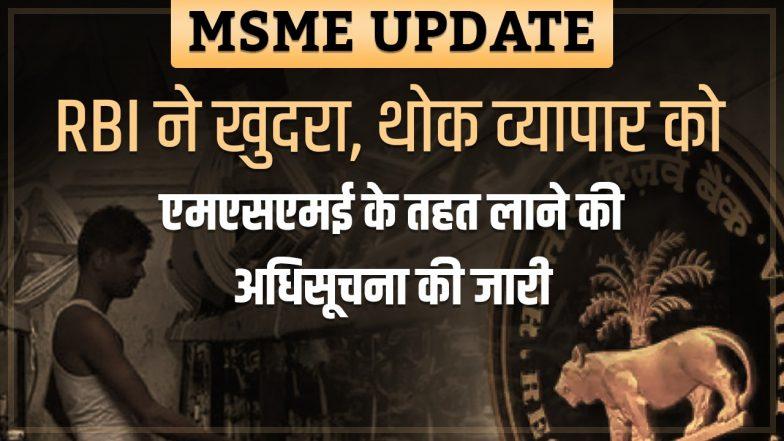 MSME Update: RBI ने खुदरा, थोक व्यापार को एमएसएमई के तहत लाने की अधिसूचना की जारी