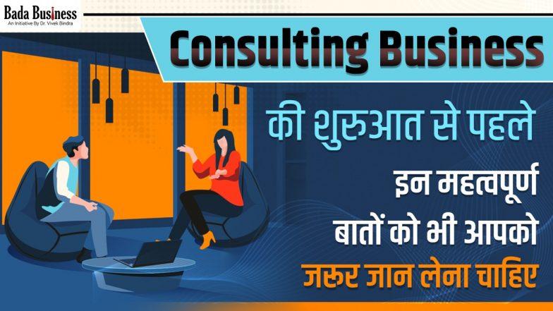 Small Business Consulting Firm: कंसल्टिंग बिजनेस की शुरुआत से पहले इन महत्वपूर्ण बातों को भी आपको जरूर जान लेना चाहिए