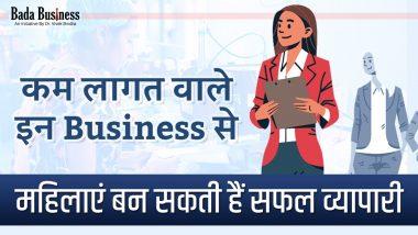 Small Investment Business For Women: महिलाएं कम लागत वाले इन बिजनेस से व्यापारी बनकर चमका सकती है अपनी किस्मत