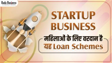 Business Loan Schemes For Women: स्टार्टअप बिजनेस में महिलाओं के लिए वरदान है ये 5 लोन स्कीम्स