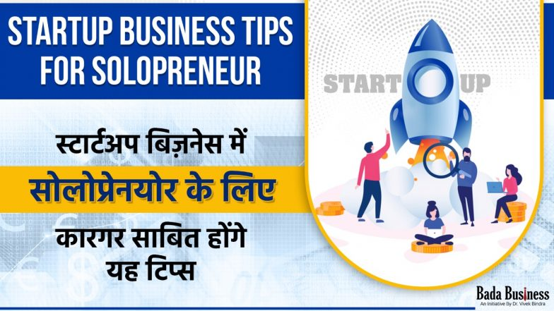Startup Business Tips For Solopreneur: स्टार्टअप बिज़नेस में सोलोप्रेनयोर के लिए कारगर साबित होंगे यह टिप्स