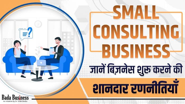 Small Consulting Business जानें बिज़नेस शुरू करने की शानदार रणनीतियाँ