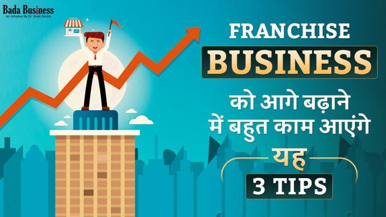 Franchise Business: फ्रेंचाइज़ी बिजनेस को आगे बढ़ाने में बहुत काम आएंगे यह तीन टिप्स