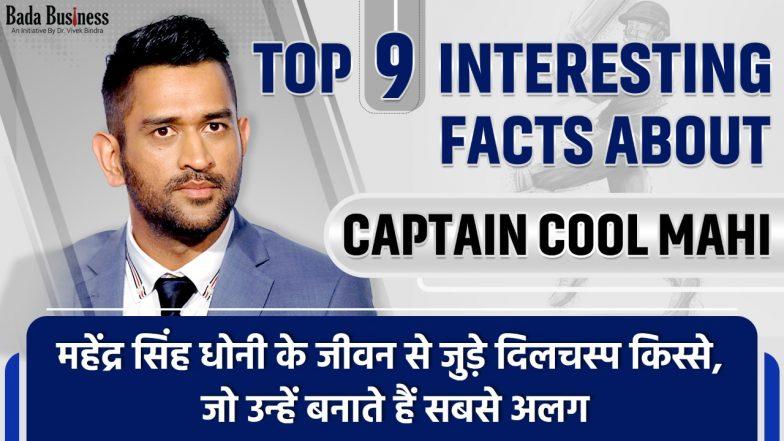 Top 9 Interesting Facts About Captain Cool Mahi: महेंद्र सिंह धोनी के जीवन से जुड़े दिलचस्प किस्से, जो उन्हें बनाते हैं सबसे अलग